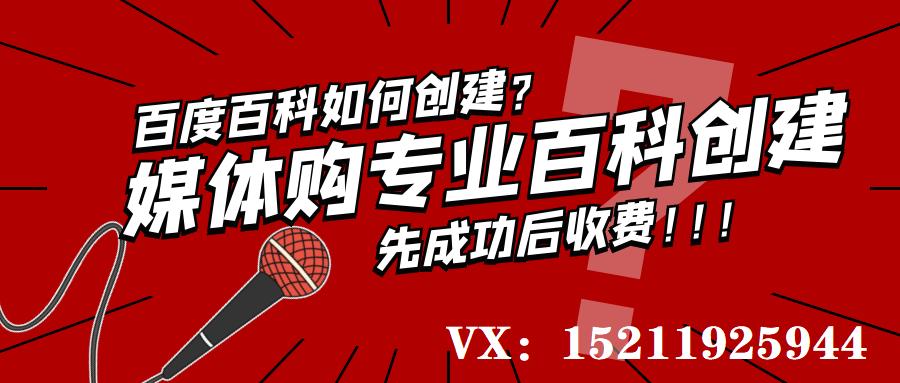 扬州市百度百科怎么创建自己的简历_专业百科推广-扬州市