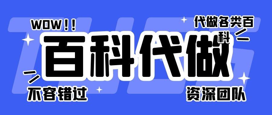 滁州市百度百科怎么创建公司_8年百科广经验-滁州市