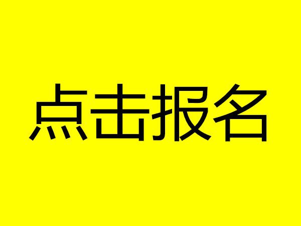 亳州市考考高空作业操作证是不是全国联网可查的价格有优惠