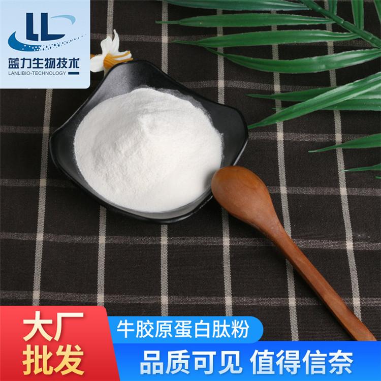 开封市胶原蛋白肽粉出口资质