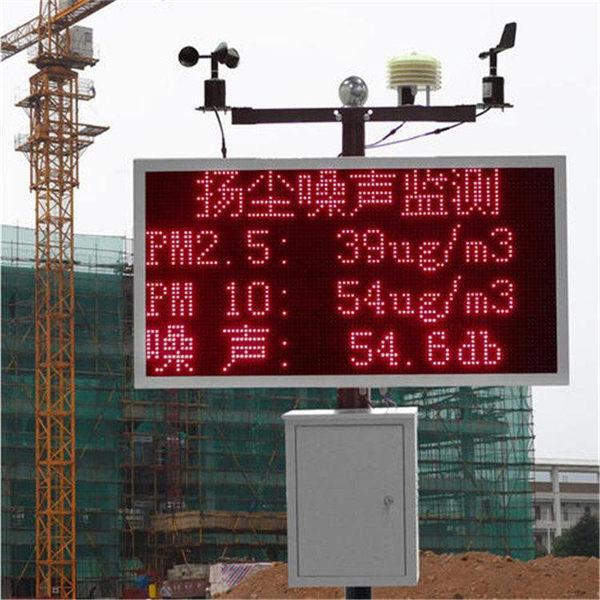 鹿邑扬尘噪声检测仪系统移动式扬尘监测仪系统