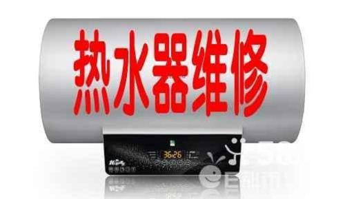 北京容声热水器(维修)【24小时网点维修中心】