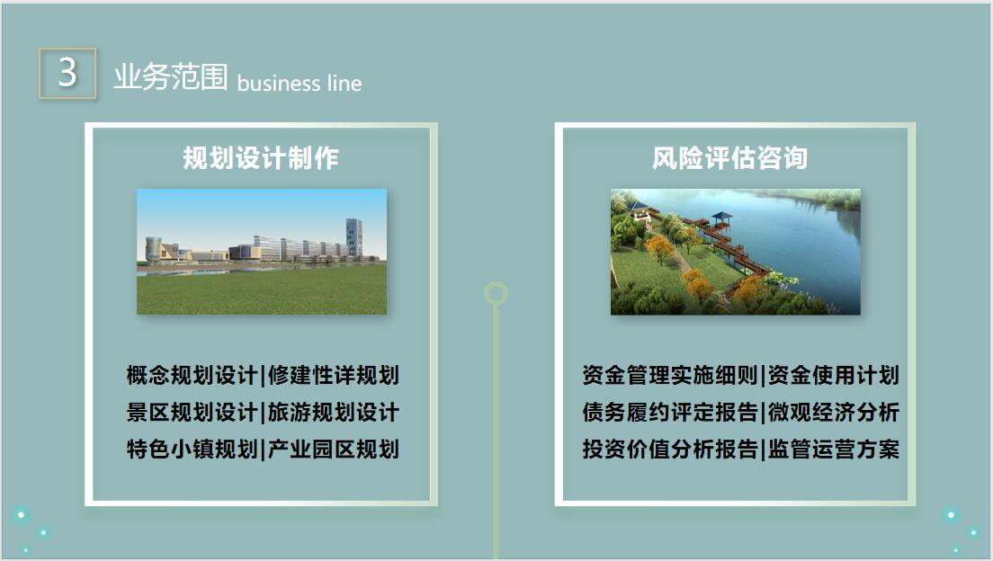 庆城代写项目资金管理实施细则团队
