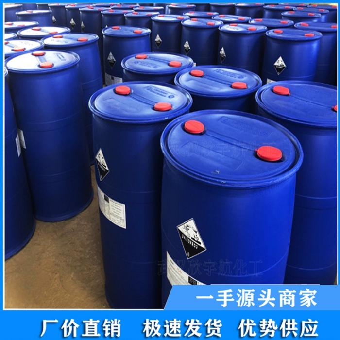 巴斯夫99甲酸厂家 湖北荆州化工原料厂家批发