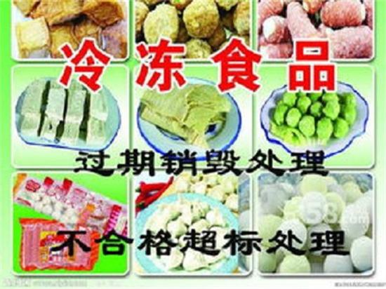 填埋:惠州超标食品销毁上门价格合理