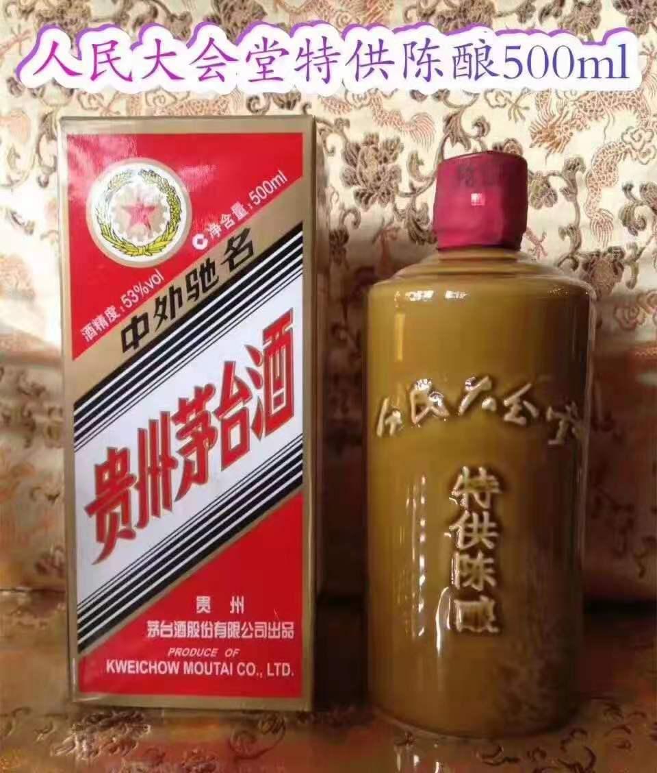 北京香山一九七二年茅台酒回收价格上门求购