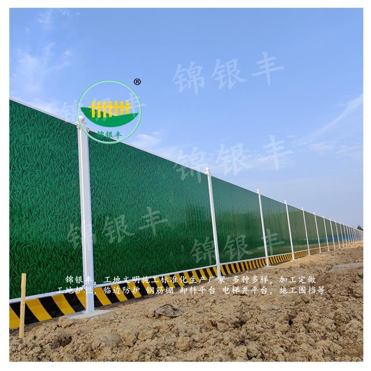 河南本地附施工围挡护栏 施工彩钢围挡供应商厂家找锦银丰围挡