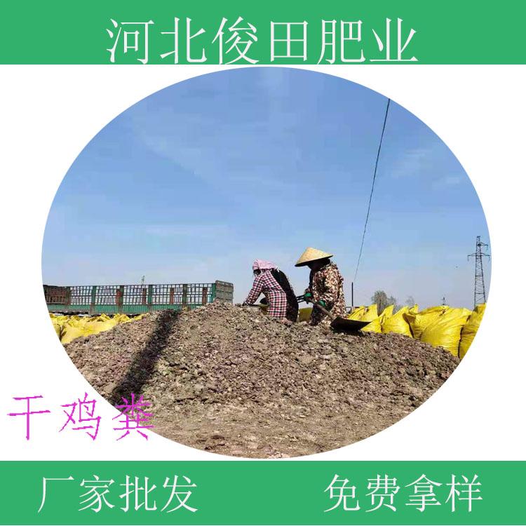 昆明市五华区晒干鸡粪源头厂家