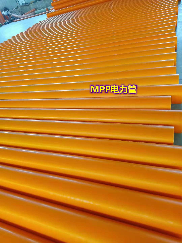景德镇乐|河北MPP电力管厂家成根生产-工厂直销价格-发货快