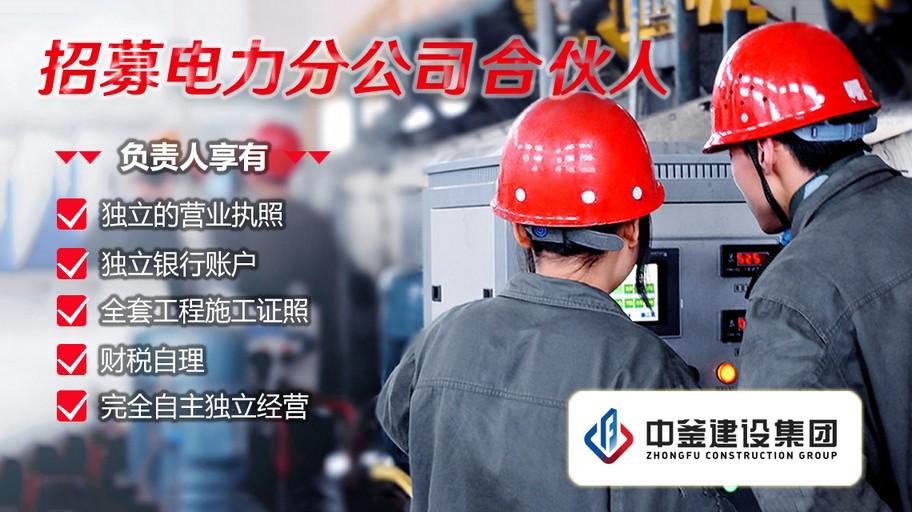 梅州全国加盟电力工程分公司_电力工程分公司加盟