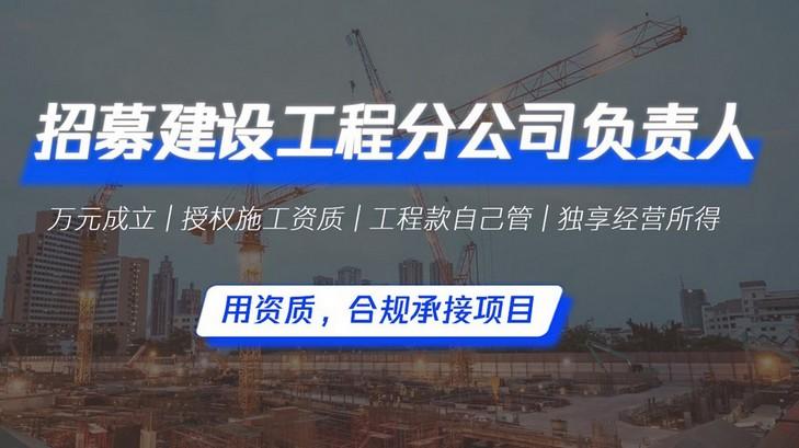 临沧办电力工程公司_加盟电力工程分公司