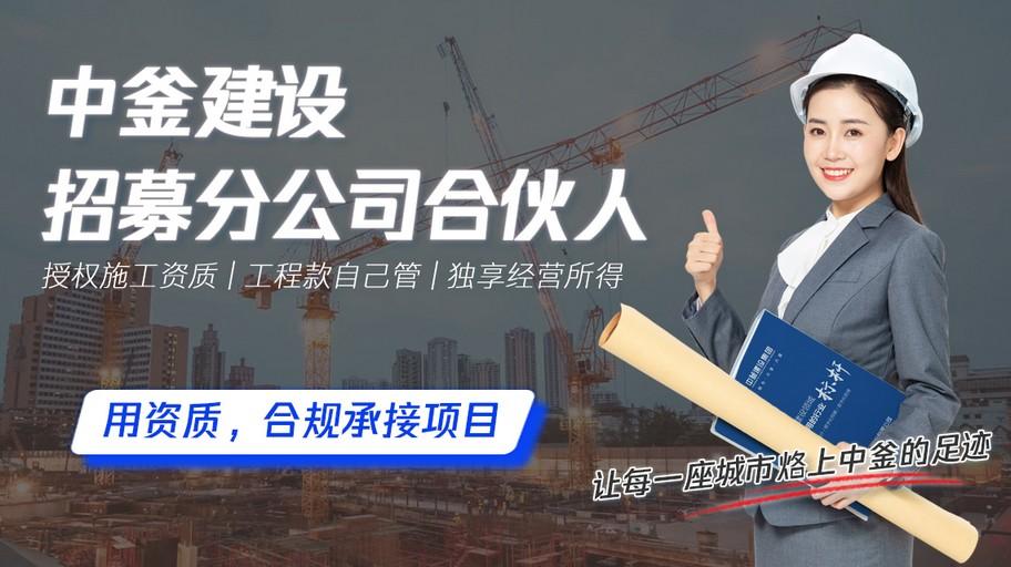 南京成立电力工程公司_中釜股份招募电力工程合伙人