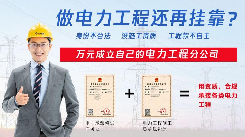 三亚企业电力工程分公司加盟_电力工程分公司加盟