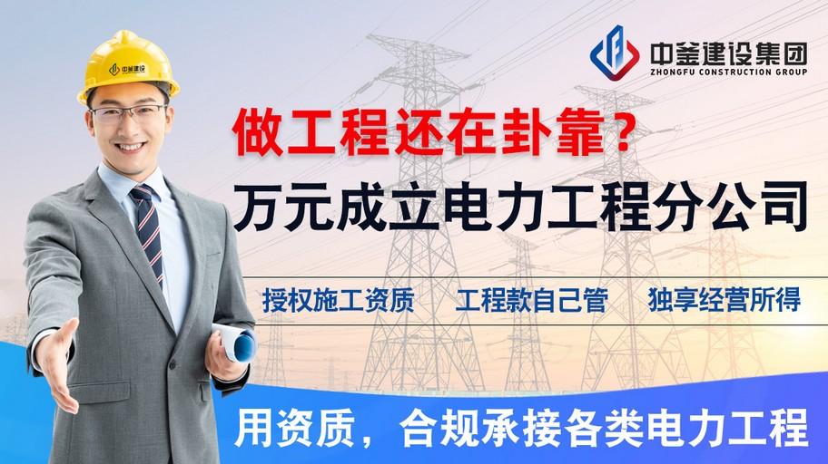 常州企業電力工程加盟分公司_加盟電力工程分公司找中釜