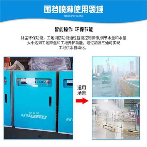 姜堰围挡喷淋设备厂房围挡喷淋系统