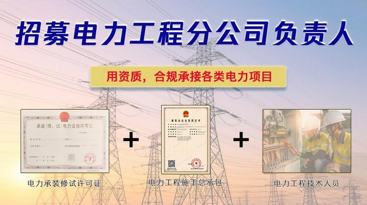 宁德电力工程公司合伙人_加盟电力工程分公司靠谱吗