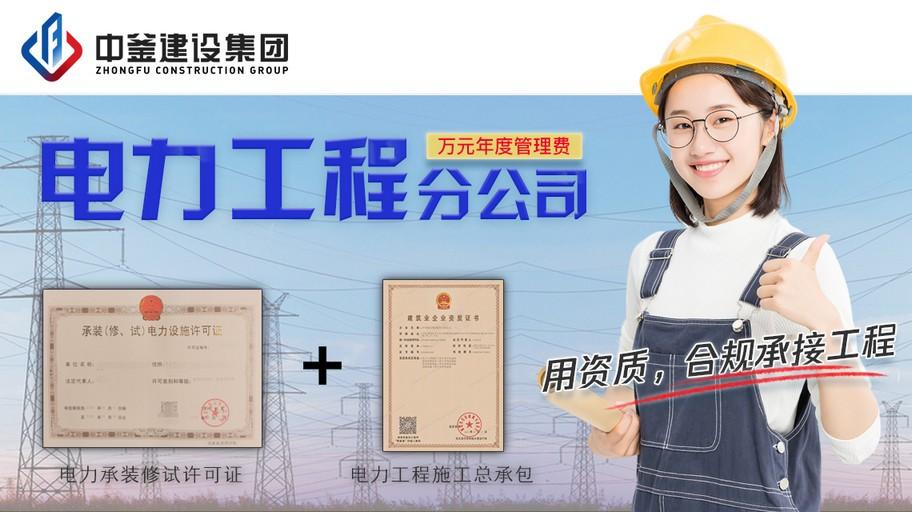 三沙电力工程安装公司_万元成立电力工程分公司