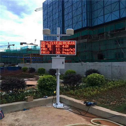 吉林龙井PM2.5 PM10温度扬尘监测系统噪声扬尘监测设备
