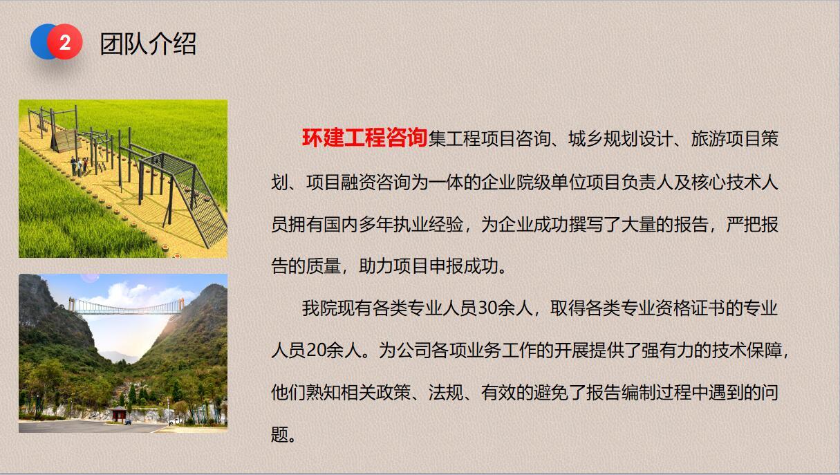汉中会做可行性报告的咨询公司