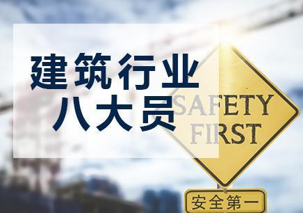 朝阳区团结湖街道如何考取安全员c证-八大员考试