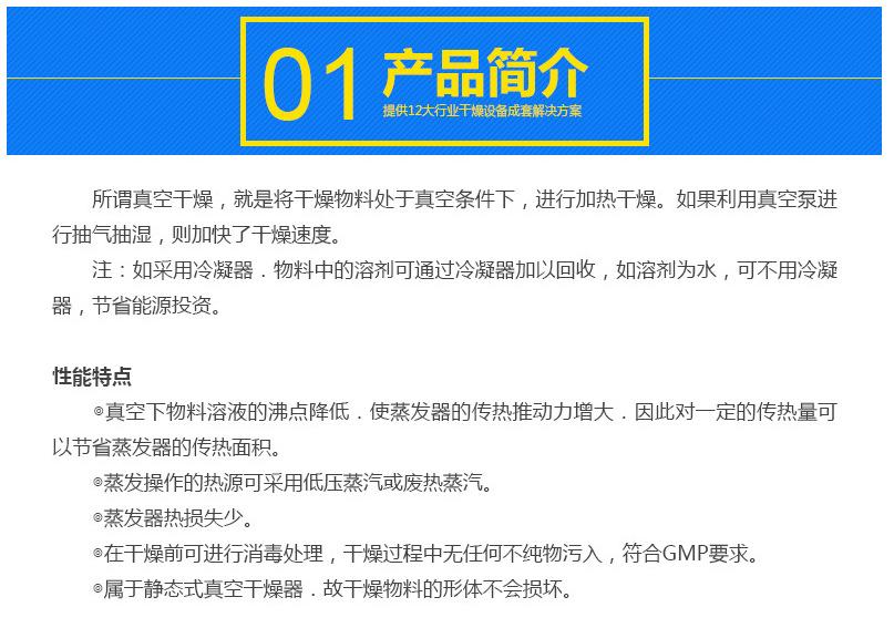 港南区微波真空冷冻干燥机 厂商【新型】