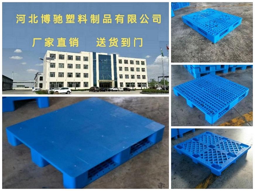 交口县塑料托盘-交口县托盘-交口县塑料垫板质量好!