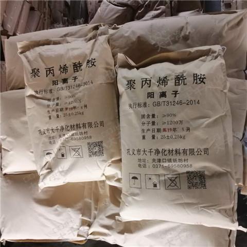 潍坊市安丘市高分子聚丙烯酰胺厂家现场指导