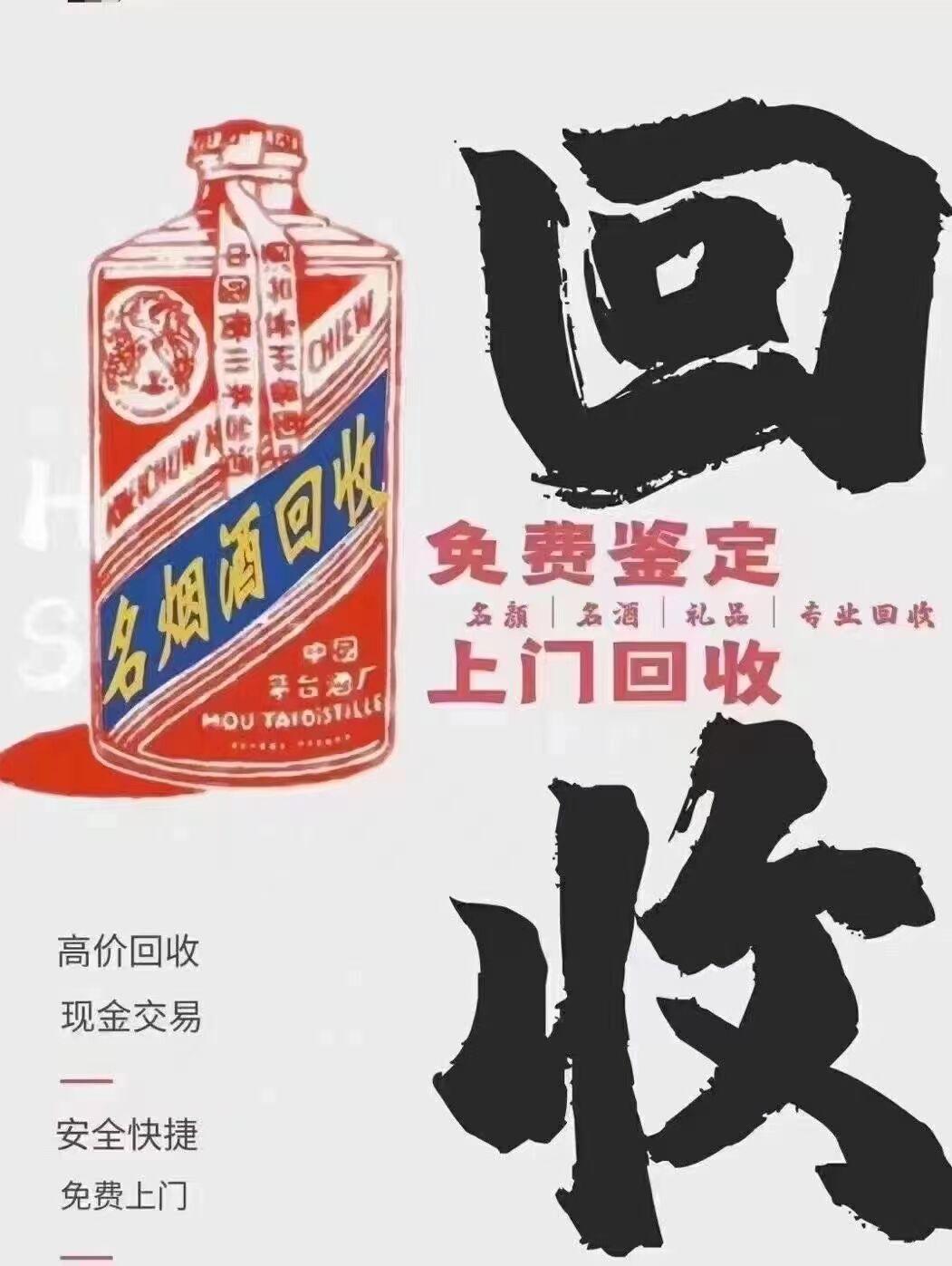 宁夏银川1992年茅台酒哪里有回收茅台酒的