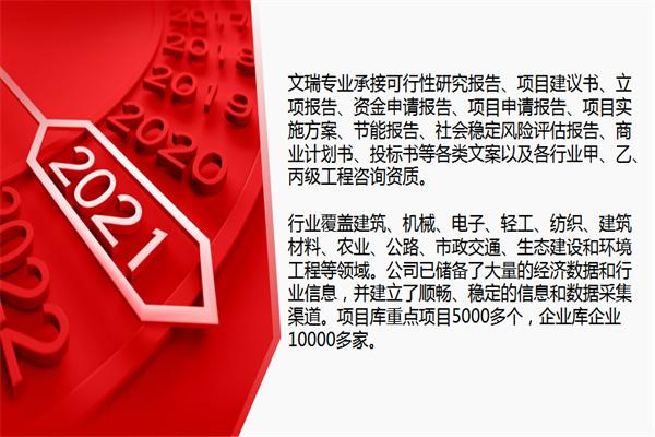 崇左節能高頻爐項目立項申請報告便宜寫、做可行