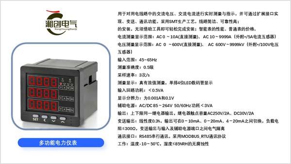 蘭山CHW20AI-9單相電流表招商