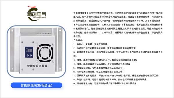 昆明五华SW-DFE/280-10-7%智能电容器门市价