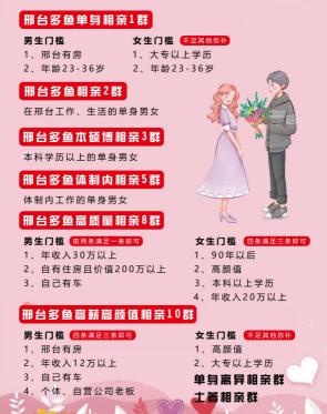 新河县靠谱婚姻介绍百万资产微信群