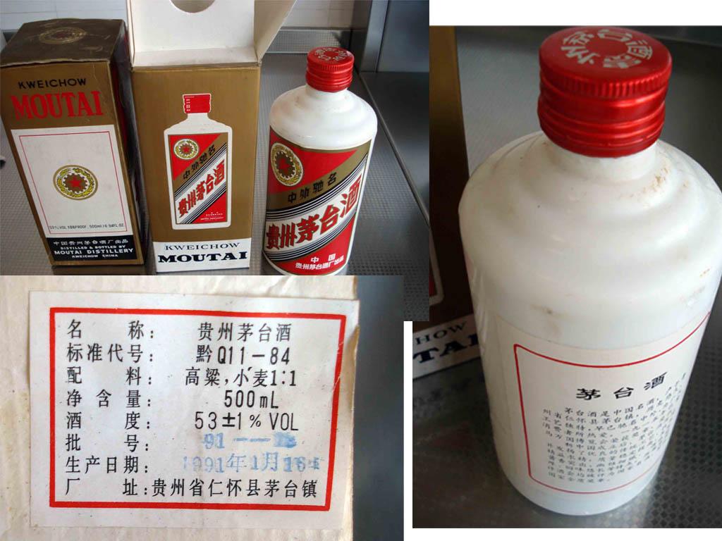 (今日酒价):【2004年茅台酒]回收值多少钱及收购价格一览