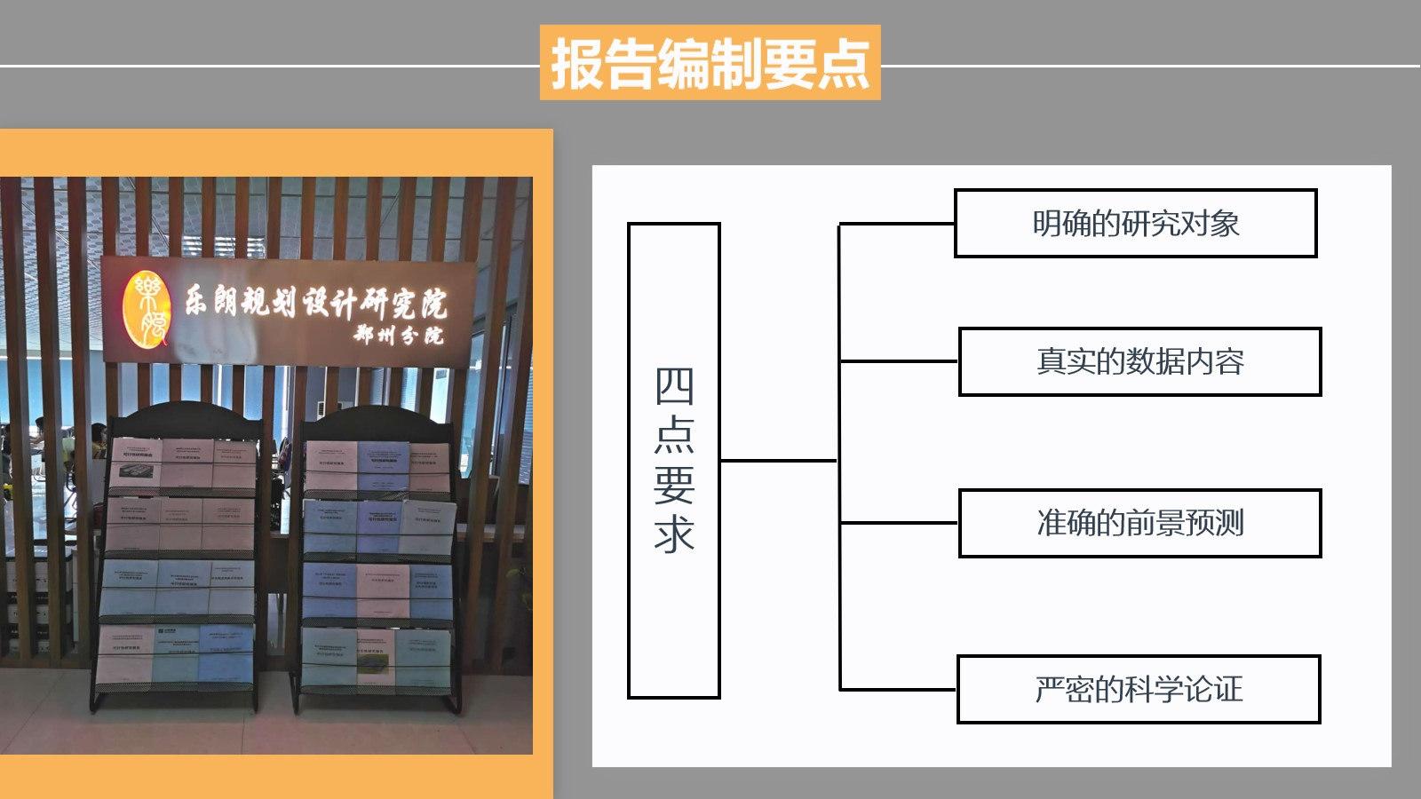 德阳做节能评估报告的公司立项