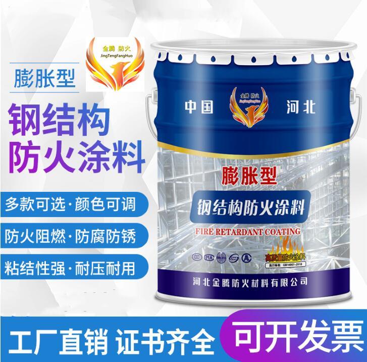 会泽县室内薄型钢结构防火涂料生产厂家包工包料