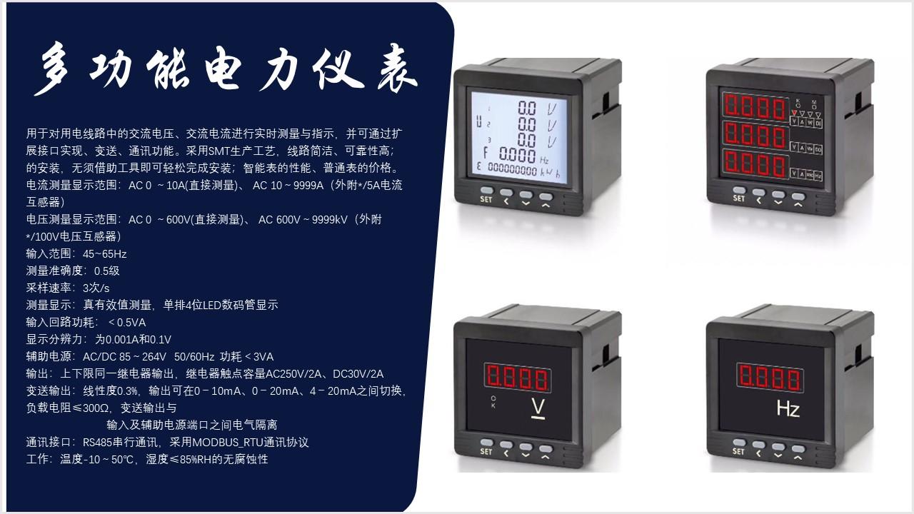 蜀山PZ195U-3X1直流电压表批发商