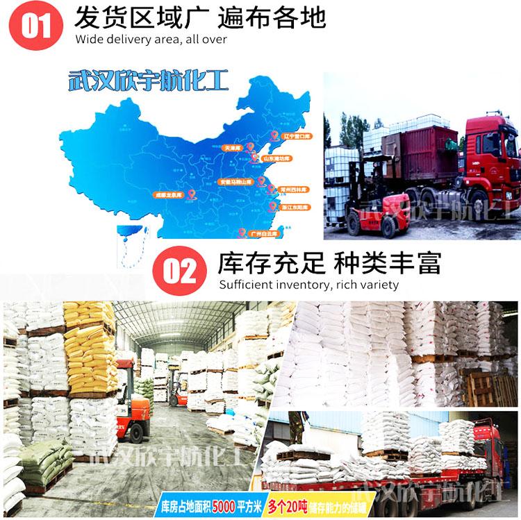 乙二胺生产厂家电话武汉汉南- 厂家批发-湖北化工原料厂家