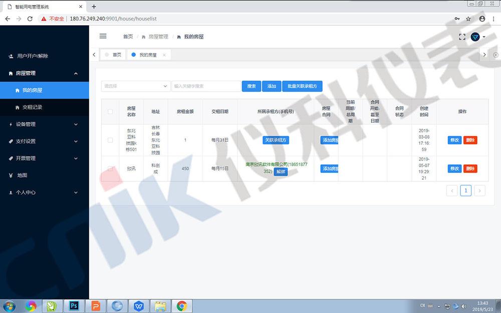 赣州市上犹县仪科仪表导轨远程控制电表生产厂家