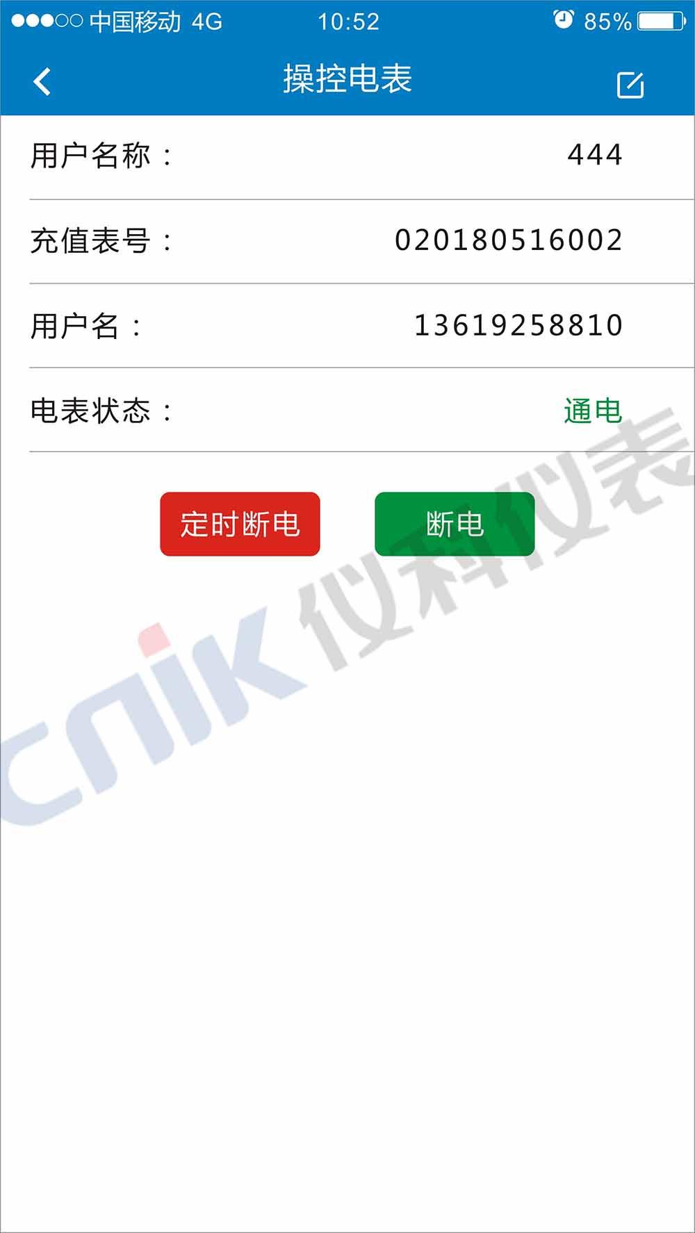 南昌市南昌县1PNB-IoT智能费控电表品牌