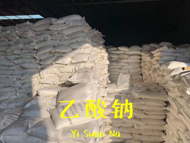 黄山)乙酸钠 醋酸钠——有限公司,欢迎您!