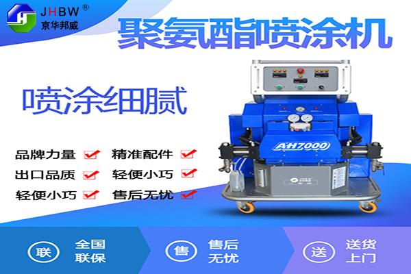 郑州喷涂聚脲机设备生产商