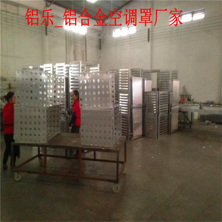 平顶山市舞钢市铝合金空调罩能用多少年-铝乐有限公司