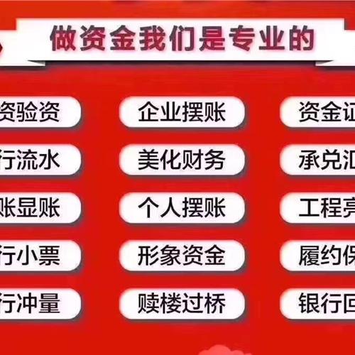 广州黄埔区企业摆账-收费标准