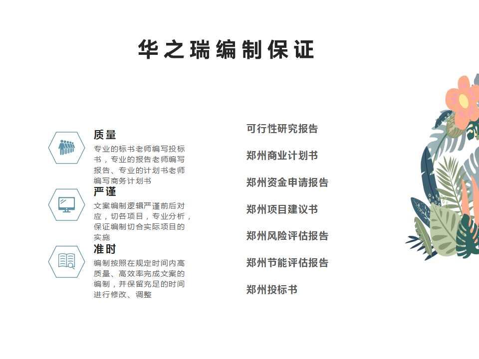 曲松县做标书公司,包修改-标书方案得分高