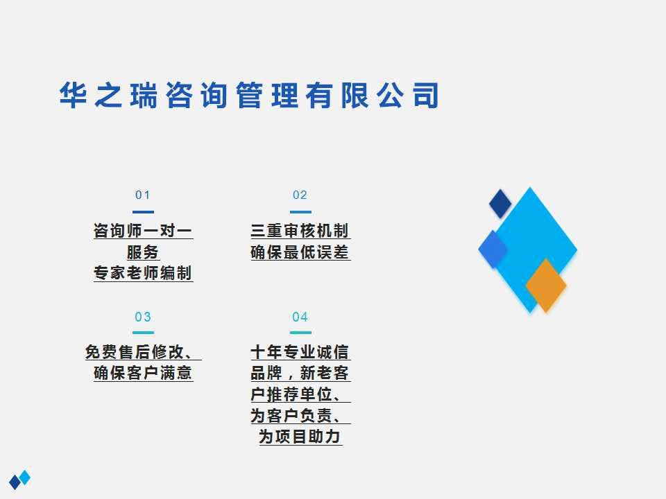 阜新县做项目申请报告立项核准报告书