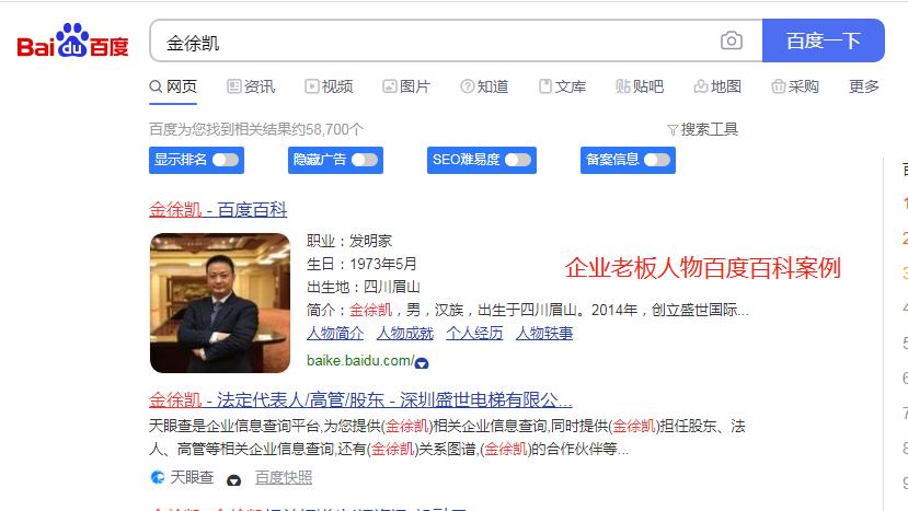 滁州各种个人百科词条代做哪里靠谱