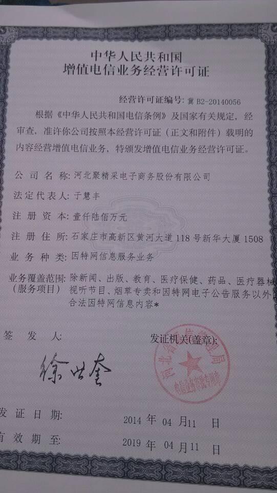 太康县icp证经营许可证