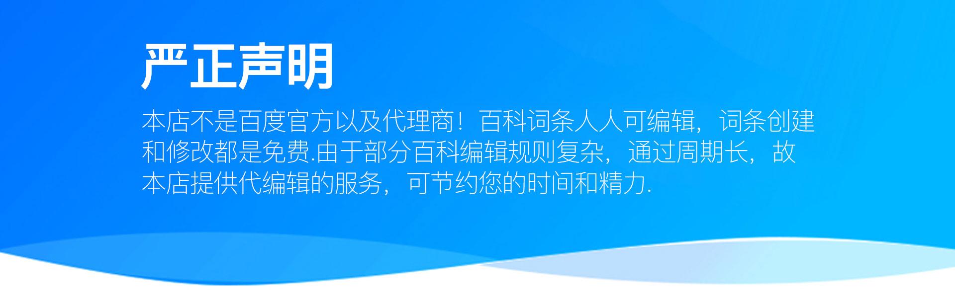 秦皇上海百科百度代做怎么申请做百科网