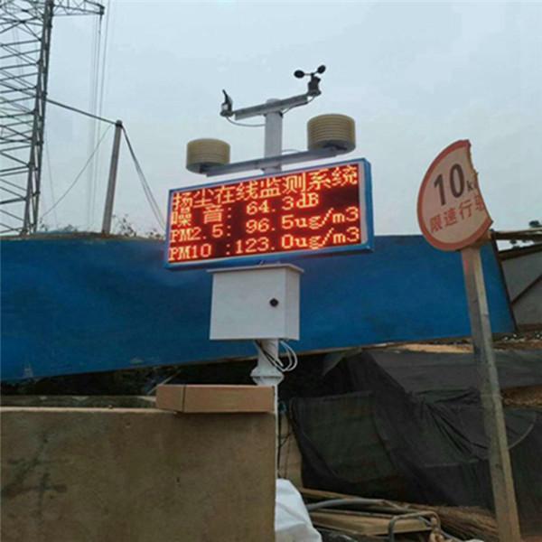 贵州黔南工地扬尘污染监测仪扬尘在线监测设备