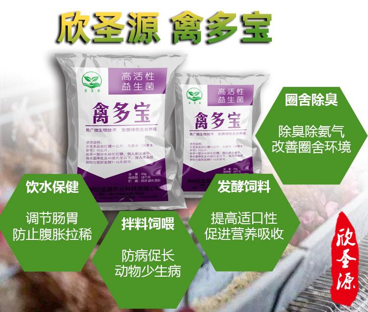 养殖用的除臭消毒产品有效的除臭除氨气方法销售电话多少